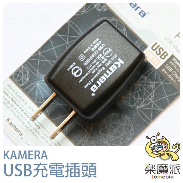 『樂魔派』KAMERA PS-006 USB充電器 5V/1A 電源供應器 手機充電