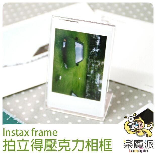 『樂魔派』富士 拍立得 FUJIFILM INSTAX MINI 底片專用 透明立體相框 另售 紙相框 情人節 禮物