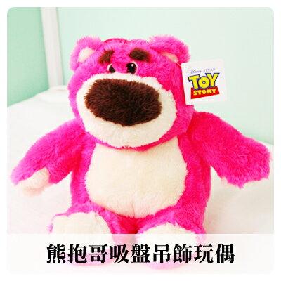 『樂魔派』特價 迪士尼 皮克斯 正版授權 熊抱哥 絨毛玩偶 玩具總動員 TOYSTORY 吸盤吊飾
