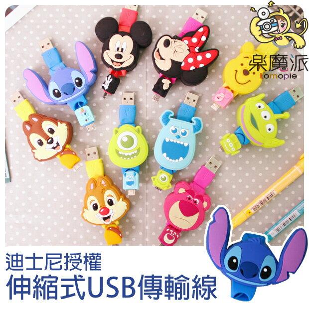 『樂魔派』迪士尼正版授權卡通造型USB傳輸線 奇奇蒂蒂三眼怪米老鼠熊抱哥毛怪大眼仔