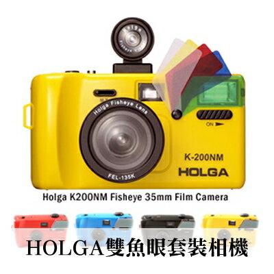 『樂魔派』HOLGA K200NM 雙魚眼套裝相機 長曝暗角魚眼 紅黃藍黑 附五色濾片 另售35MMLOMO膠卷
