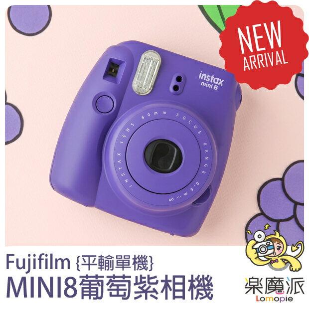 免運 平輸 富士 葡萄色 紫色 MINI8 MINI 8 拍立得相機 單機 另售 INSTAX MINI 25 50S
