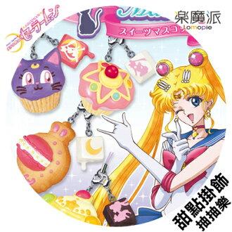 『樂魔派』美少女戰士 甜點造型手機吊飾 款式隨機 模型食玩 月光仙子黑貓手杖馬卡龍巧克力蛋糕