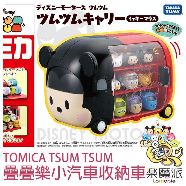 『樂魔派』TOMICA 小汽車 玩具車 收納貨車 收納盒 日本進口 TSUM TSUM 迪士尼 疊疊樂 米奇 玩轉派對