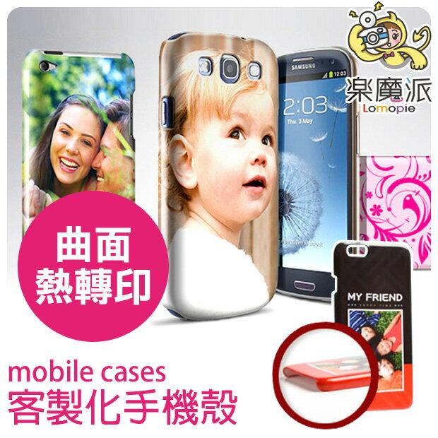 『樂魔派』客製化 訂製 手機殼 曲面熱轉印 5S 6S 6Plus 6S Plus M9 Desire 820 826 Xperia Z4 Z5 Zenfone 2 6