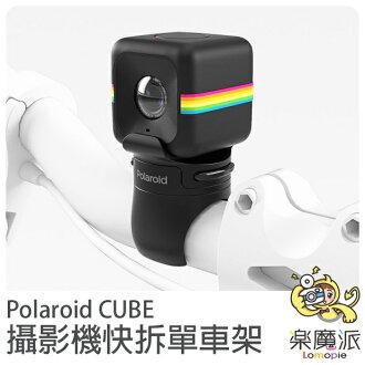 『樂魔派』POLAROID 寶麗萊 CUBE 運動攝影機用 快拆單車架 迷你攝影機架 極限運動行車紀錄器 另售ZIP