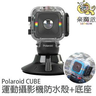 POLAROID 寶麗萊 CUBE 運動攝影機用 潛水盒 防水盒 水深10M 極限運動行車紀錄器 含底座