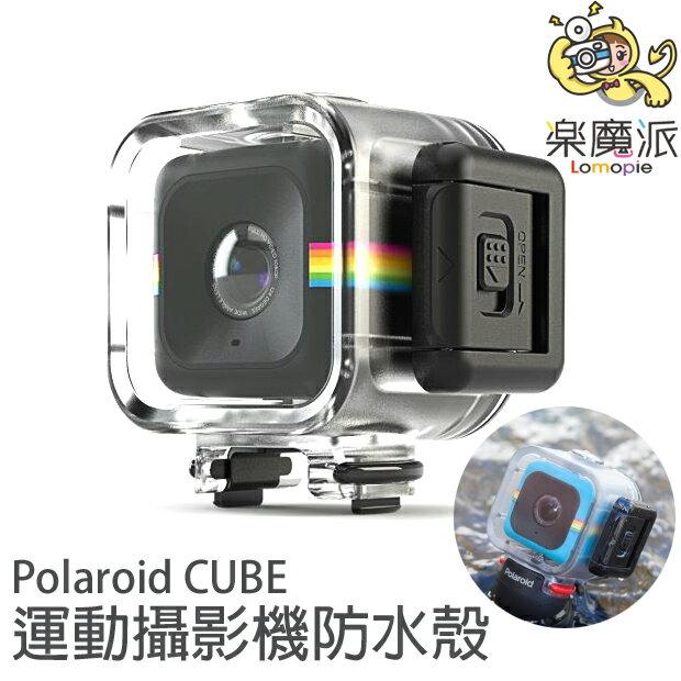 『樂魔派』POLAROID 寶麗萊 CUBE 運動攝影機用 潛水盒 防水盒 水深10M 極限運動行車紀錄器 另售ZIP