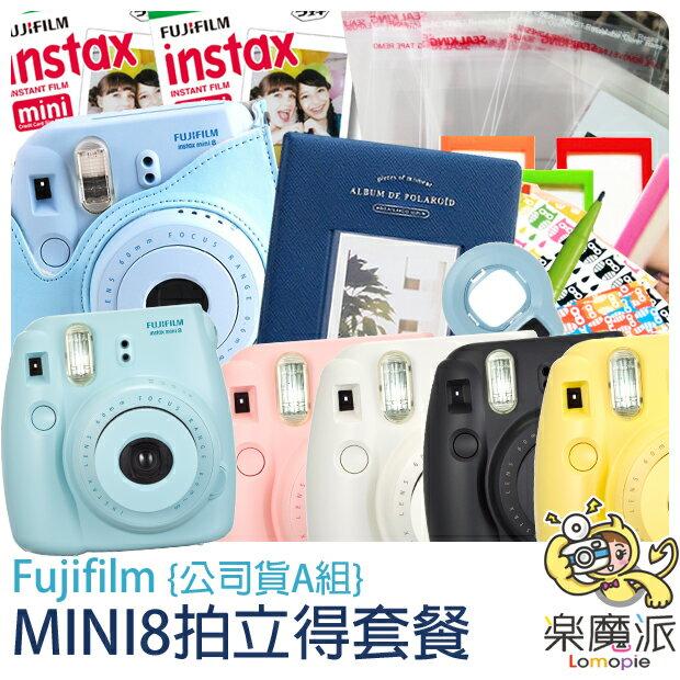 富士 MINI8 拍立得相機套裝 公司貨 黃藍白黑粉紅紫 相本底片自拍鏡皮套相框相片套 免運