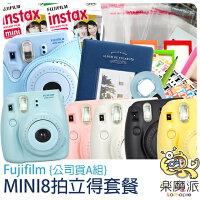 母親節禮物推薦3C:手機、運動手錶、相機及拍立得到富士 MINI8 拍立得相機套裝 公司貨 黃藍白黑粉紅紫 相本底片自拍鏡皮套相框相片套 免運