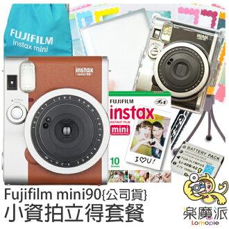 『樂魔派』免運 富士 MINI90 MINI 90 公司貨 棕色 拍立得相機套餐 含底片相本相片套腳架電池塗鴉筆