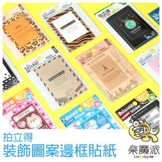 『樂魔派』富士拍立得底片邊框貼紙 可愛動物復古旅行 適用 MINI8 7S 25 50S 90 SP1 LOMO\