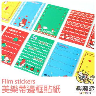 『樂魔派』三麗鷗正版授權美樂地庫洛米拍立得底片邊框貼紙裝飾貼 一包10張