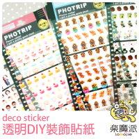 『樂魔派』日本進口 可愛復古小孩動物裝飾貼紙 透明貼紙 底片相片日記裝飾 可重覆黏貼 0