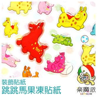 『樂魔派』台灣製 RODY跳跳馬泡泡貼 繽紛小馬造型立體貼紙