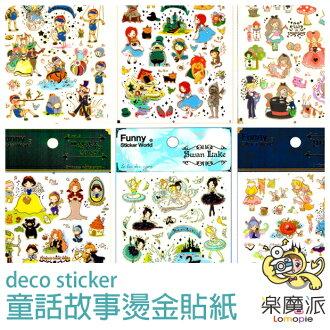 『樂魔派』韓國進口童話故事燙金貼紙 小木偶綠野仙蹤白雪公主愛麗絲灰姑娘白雪公主黑天鵝