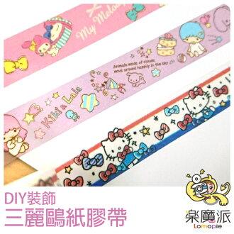 『樂魔派』日本進口 KITTY 美樂地 KIKI LALA 禮物包裝和紙膠帶 裝飾貼紙 三麗鷗