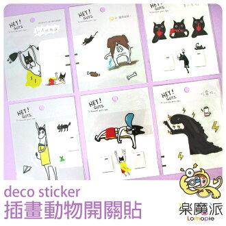 『樂魔派』台灣製造 卡通插畫動物系列 插座貼 裝飾貼紙 壁貼 開關貼紙 貓狗怪獸