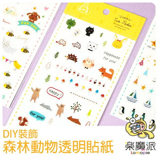『樂魔派』台灣製造 可愛雜貨系列造型裝飾貼紙 手帳筆記透明貼紙 塗鴉手繪森林動物派對