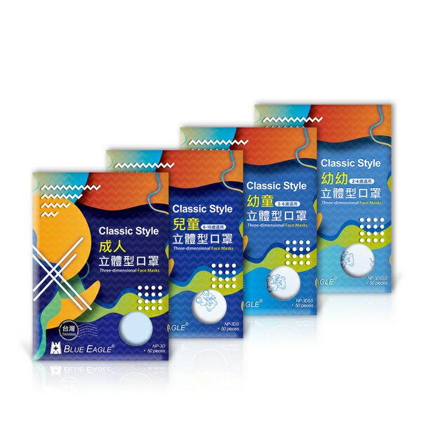 【愛挖寶】藍鷹牌 NP-3D*5 台灣製 立體防塵口罩 四層式 50片*5盒 成人/兒童/幼童/幼幼