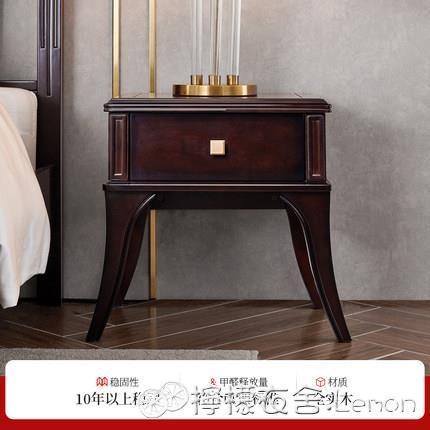 床頭櫃 美式實木床頭櫃臥室傢俱簡約美式邊角櫃儲物抽屜床頭櫃