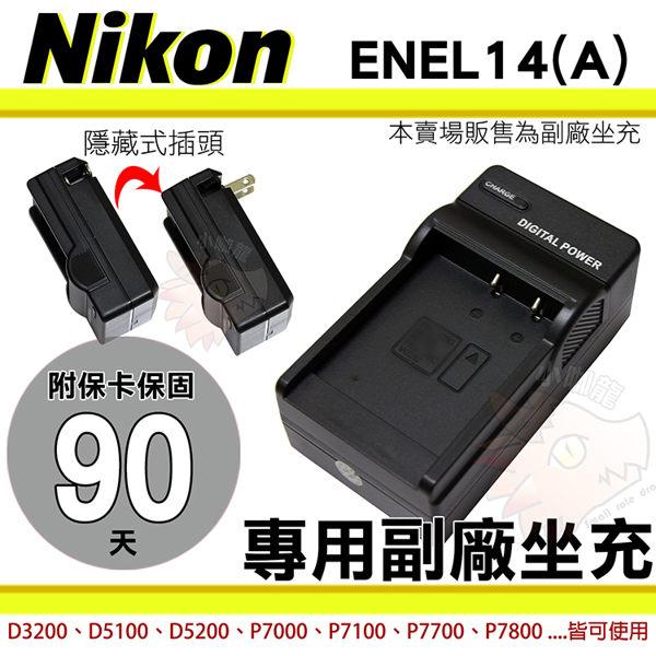 【小咖龍】 Nikon 副廠座充 充電器 座充 ENEL14A ENEL14 D5200 D5100 P7800 P7700 保固3個月