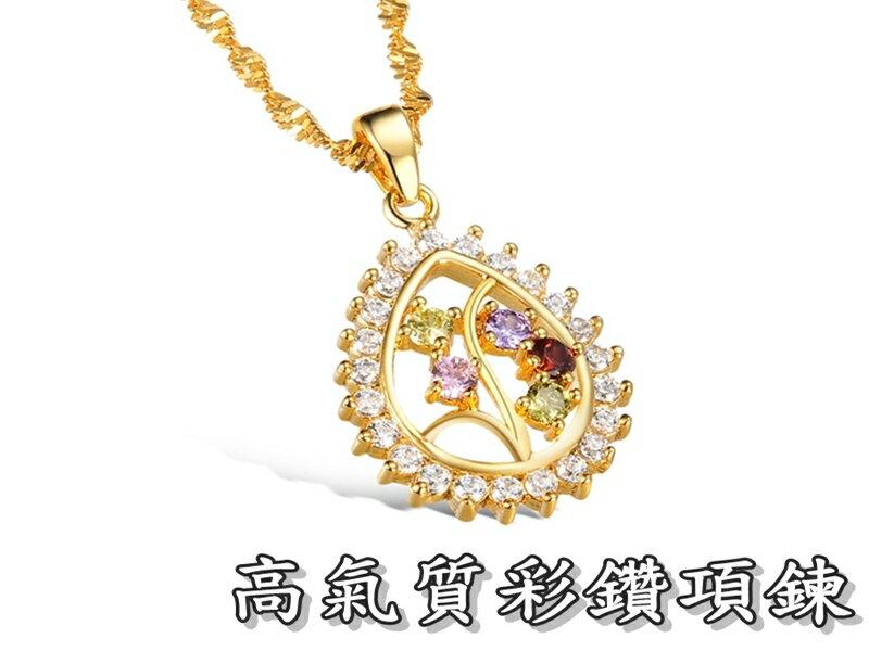 《316小舖》【KR03】(奈米電鍍18K金項鍊-高氣質彩鑽項鍊 /水鑽項鍊/金飾品/項鍊金飾/女人項鍊/結婚金飾)