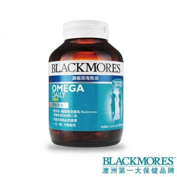 【澳佳寶】濃縮深海魚油Omega Daily(90顆裝) 0