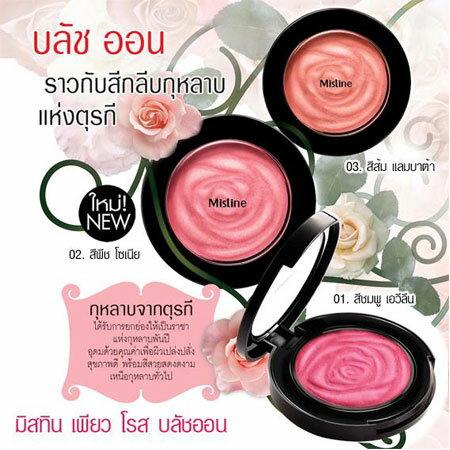 泰國 Mistine 玫瑰腮紅 3.6g 腮紅 pure rose blush【B061415】
