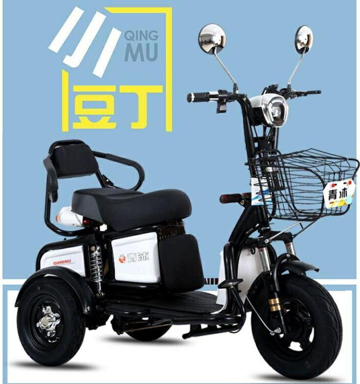 電動三輪車代步成人家用新款電瓶車電三輪一家三口女性 概念3C