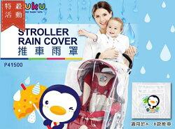 【尋寶趣】PUKU 藍色企鵝 推車雨罩(AB車共用) 推車防風雨罩 嬰兒手推車雨罩 防風 阻擋風雨 P41500