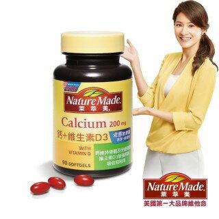 萊萃美鈣+維生素D3錠