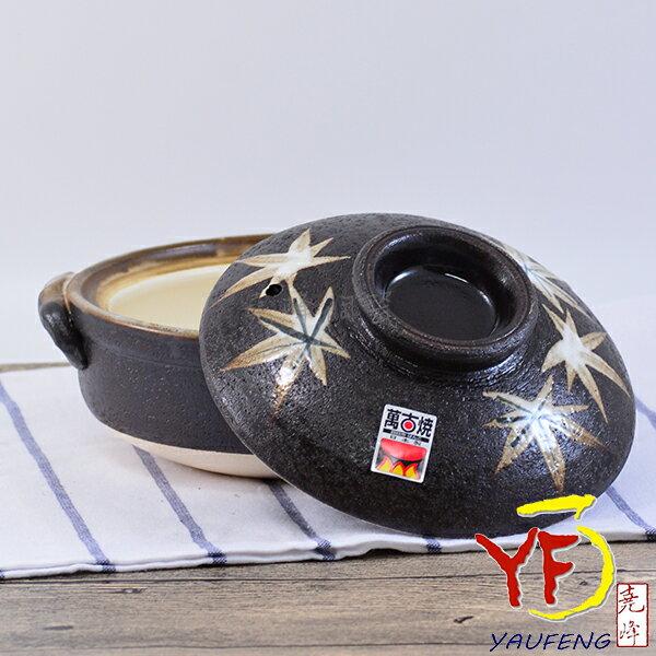 ★堯峰陶瓷★日本萬古燒 6號楓葉土鍋 砂鍋 陶鍋 火鍋 雜煮鍋 1~2人用