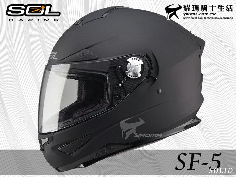 SOL安全帽|SF-5 SF5 素色 消光黑 內鏡 ECE 浮動鏡座『加贈贈品』 全罩帽 耀瑪騎士機車部品