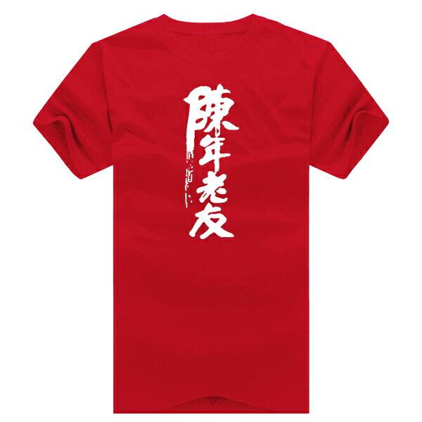 T恤 情侶裝 客製化 MIT台灣製純棉短T 班服◆快速出貨◆獨家配對情侶裝.陳年老友【YC292】可單買.艾咪E舖 6
