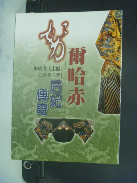 【書寶二手書T5/歷史_LRI】努爾哈赤后妃傳奇_王湜華