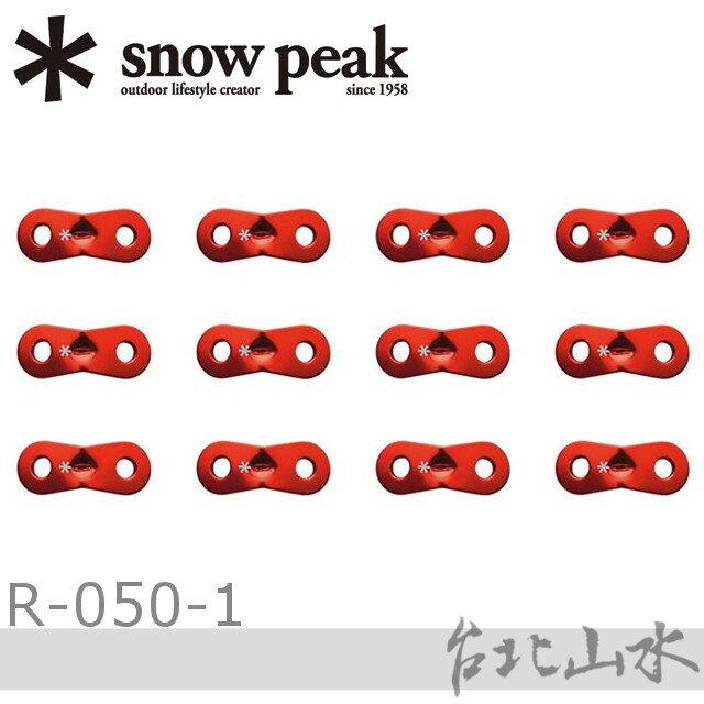 Snow Peak R-050-1紅色鋁質營繩調節片-12pc/營繩調整片/日本雪峰