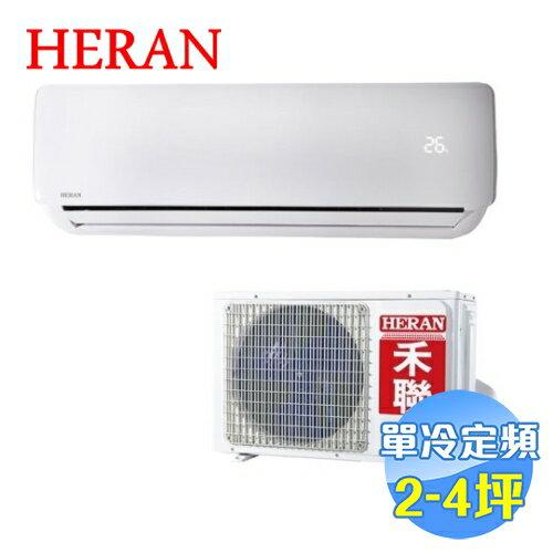 禾聯 HERAN 豪華型單冷定頻一對一分離式冷氣 HI~23B1   HO~235A ~送