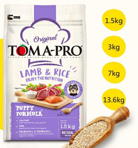 優格 TOMA-PRO 羊肉+米 幼犬配方 1.5kg / 3kg / 7kg / 13.6kg 狗飼料 幼犬飼料 1