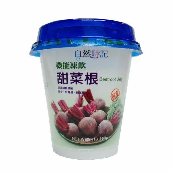自然時記 甜菜根機能凍飲 260g 【美十樂藥妝保健】