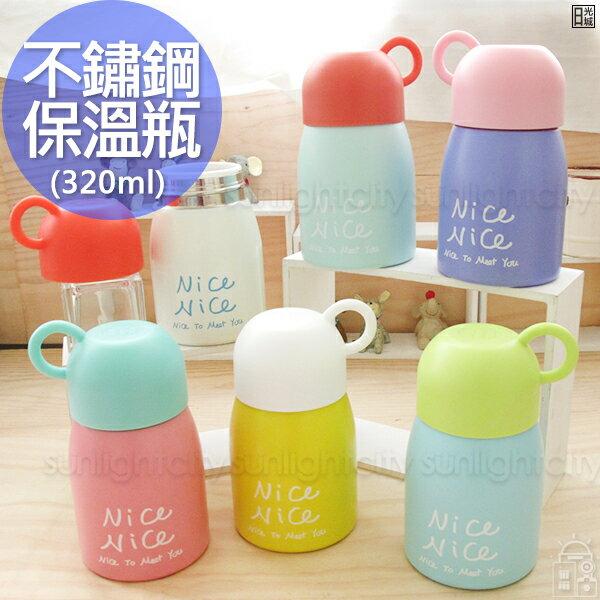 色彩不鏽鋼保溫瓶320ml