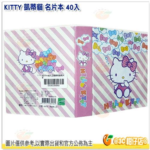 HELLO KITTY 凱蒂貓 可裝40入 名片本 拍立得相本 三麗鷗 台灣限定 收納 相簿