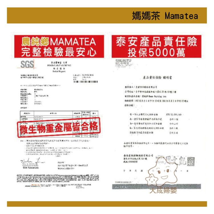 【大成婦嬰】農純鄉 Mamatea 媽媽茶 (14入 / 盒) 哺乳茶 媽咪好夥伴 * 二盒$1180 2