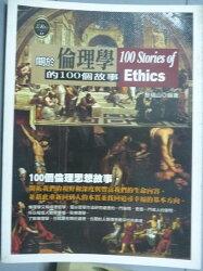 【書寶二手書T2/勵志_QNL】關於倫理學的100個故事_黎瑞山