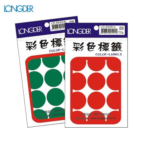 辦公小物嚴選~(量販50包)龍德彩色圓點標籤LD-50330mm(144張包)