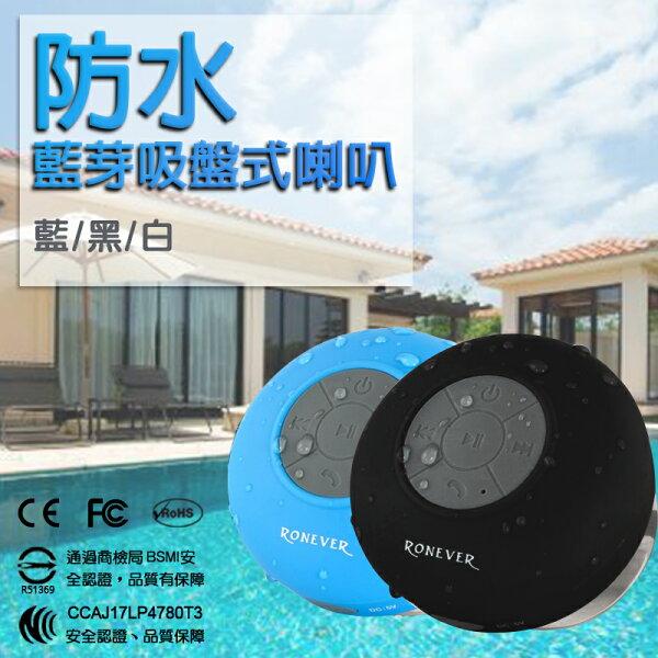 興雲網購【105-141防水藍芽吸盤式喇叭】藍芽音響隨攜音箱藍芽喇叭