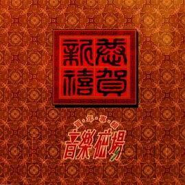 音樂磁場賀年專輯CD