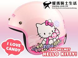 EVO安全帽|Hello Kitty Candy 糖果 粉紅 凱蒂貓 『三麗鷗正版授權』 CA-309 復古帽 耀瑪騎士生活機車部品