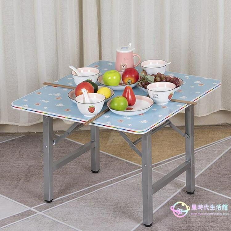 餐桌 折疊桌家用可折疊小桌子矮簡易吃飯桌普通簡約租房2人4方桌子