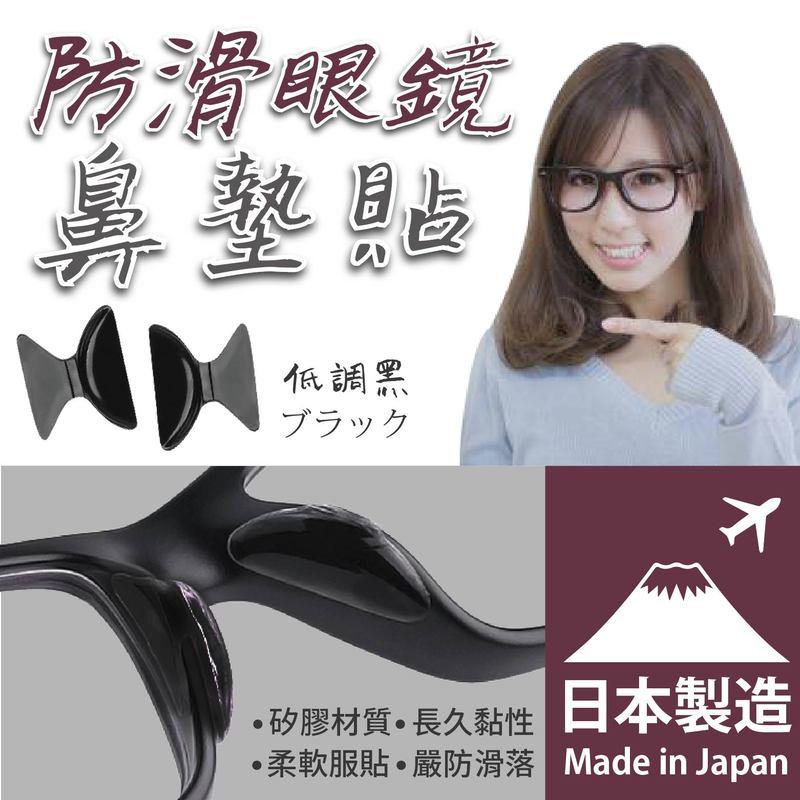 【百寶袋】眼鏡托 眼鏡墊 鼻墊 鼻墊貼 日本透明矽膠鼻墊 鼻托 防滑墊 眼鏡墊高 【BE175】